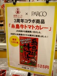 北野エースとPARCOの3周年コラボ商品