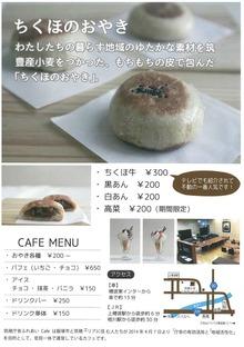 筑穂庁舎ふれあいカフェ(カフェメニュー)