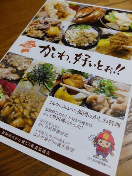 福岡の名物鶏肉料理 かしわ、好いとぉ!!