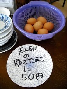 天上卵のゆでたまご