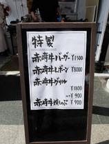Lボーン、食いてぇ〜〜〜〜〜〜。