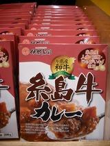 糸島牛カレー