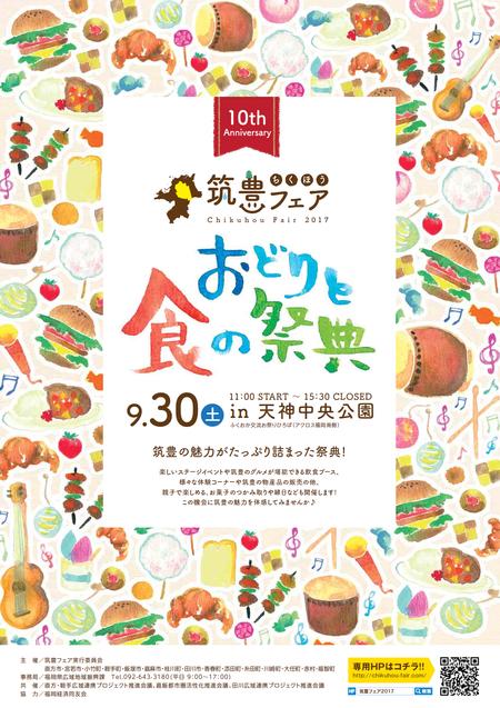筑豊フェアは9月30日開催です!