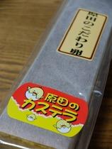 原田のこだわり卵のカステラ