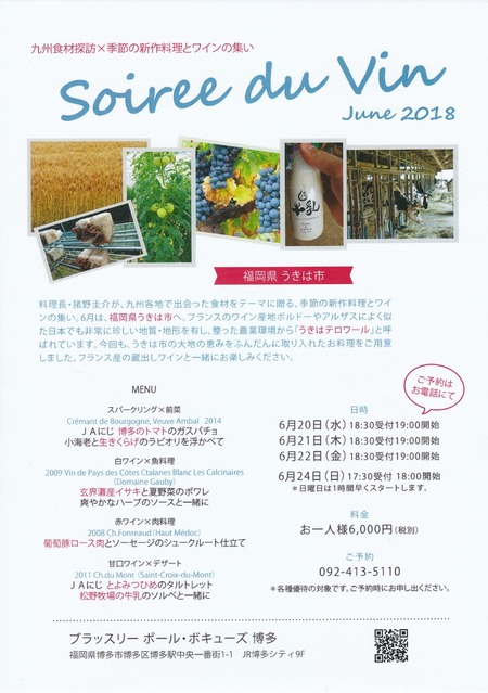 Soiree du Vin  June2018