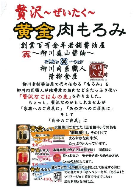 清流食産「黄金もろみ(柳川和牛・柳川美豚)」12年3月