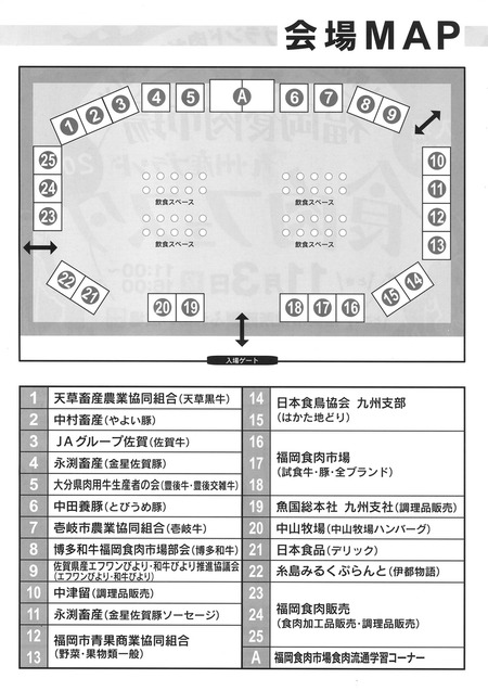 福岡食肉市場九州産ブランド食肉フェスタ2012