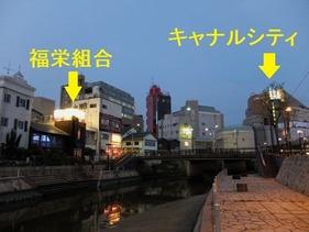 博多川沿い・キャナルシティの近くです。