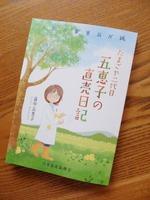畠中五恵子著「たまごや二代目五恵子の直売日記」