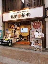 はかた地どり専門料理福栄組合博多川端店