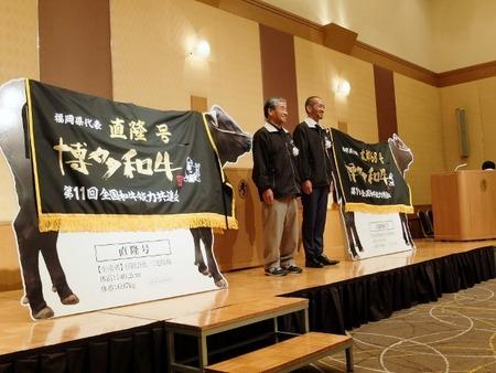 全国和牛能力強化員会福岡県代表激励会が開催されました。