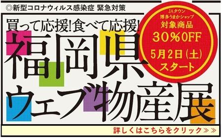 3割引きの福岡県ウェブ物産展に「はかた一番どり」登場♪
