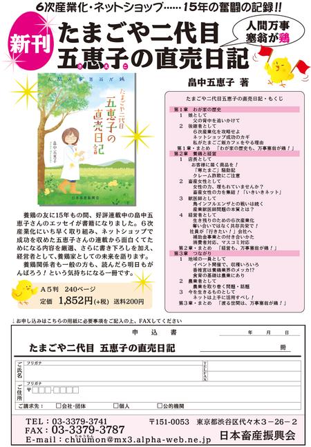 畠中五恵子著「たまごや二代目 五恵子の直売日記」申込書