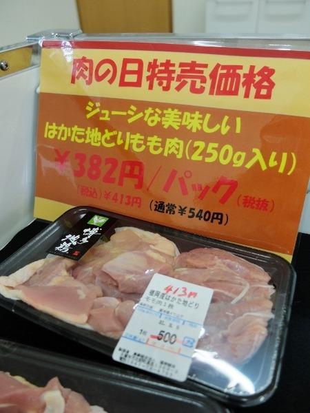肉の日特別価格