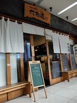 まちゼミ会場はJR久留米駅の焼きとり屋さん