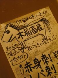 おめめがかわいいw木稲さんちのお馬さん