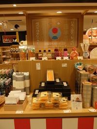 博多デイトス1階 日本市