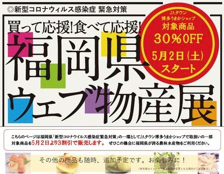 明日6時から!県産品が3割引きの福岡県ウェブ物産展♪