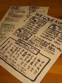 久留米産のお肉とお酒がいっぱい!