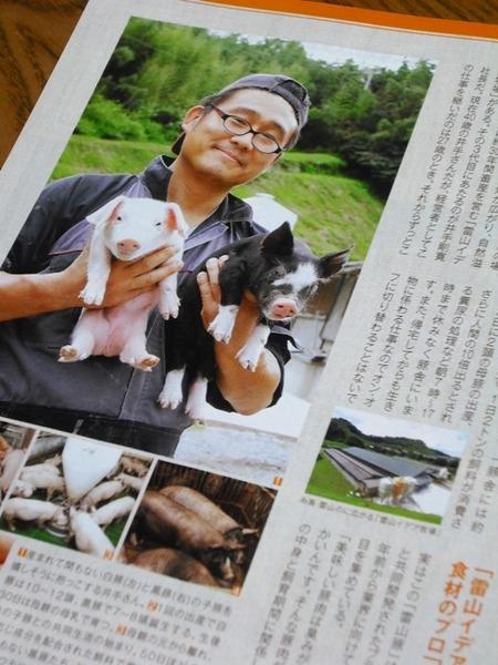雷山イデア牧場 井手剛寛さん