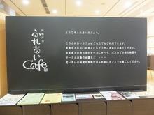 筑穂庁舎ふれあいカフェ