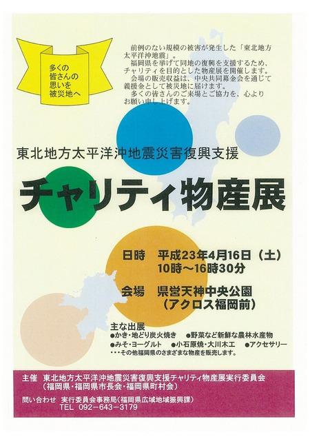 東北地方太平洋沖地震災害復興支援チャリティ物産展