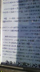 大賀のハス説明