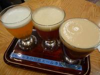 箱根地ビール