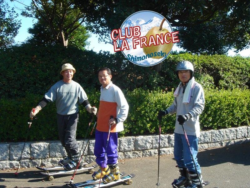 新生 ラフランススキークラブ