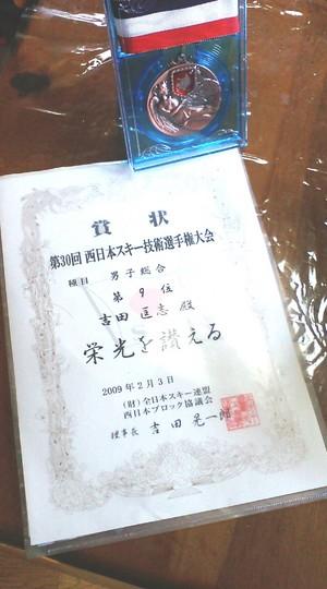 西日本スキー技術選 総合9位