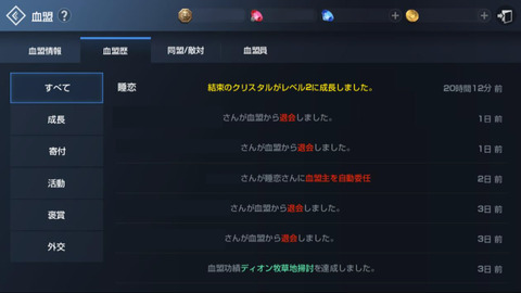 BlueStacks_ScreenShot03a