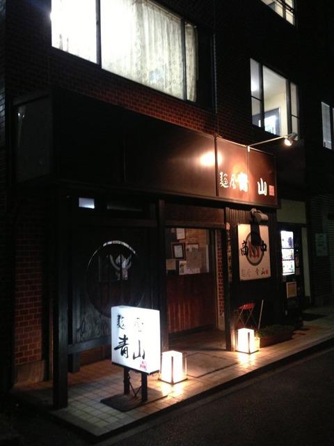 成田の美味いラーメン屋へ - 麺屋青山