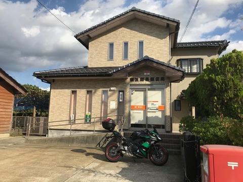 敷波郵便局