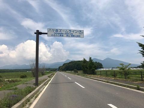 八ヶ岳ズームラインでzoom zoom!