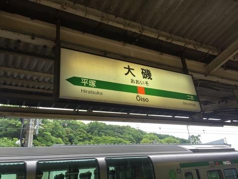U29ミーティング湘南に(電車で)行ってきました!