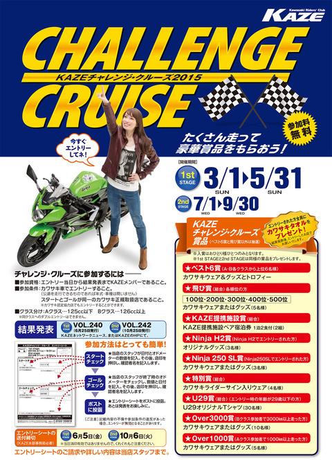 KAZEチャレンジクルーズ 2015 1st stage!