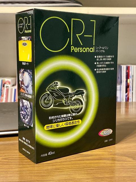 バイク用ガラスコーティング CR-1 Personal レビュー