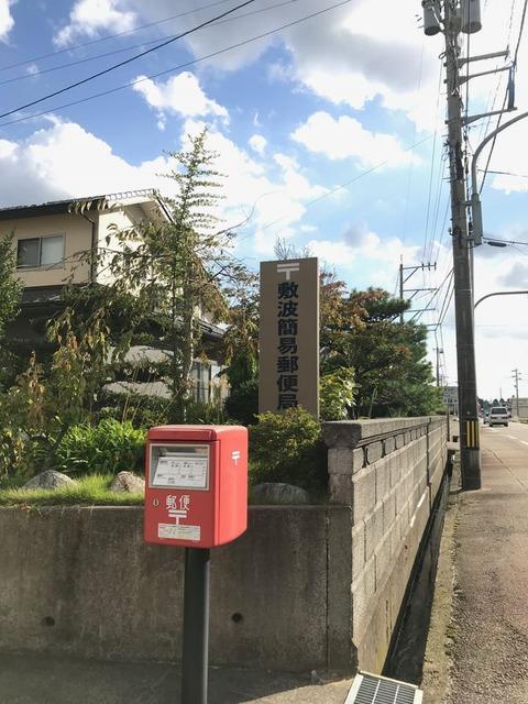 敷波郵便局に寄り道