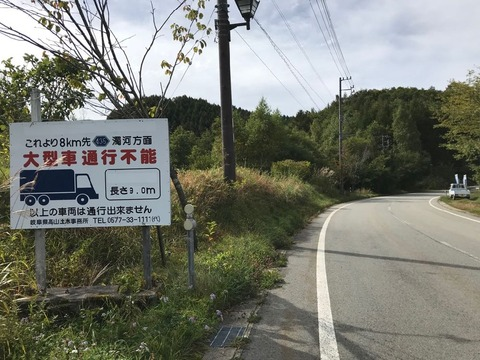 大型車通行不可の看板が峠の険しさを予感させます