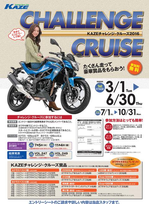 KAZEチャレンジクルーズ 2016 1st stage!