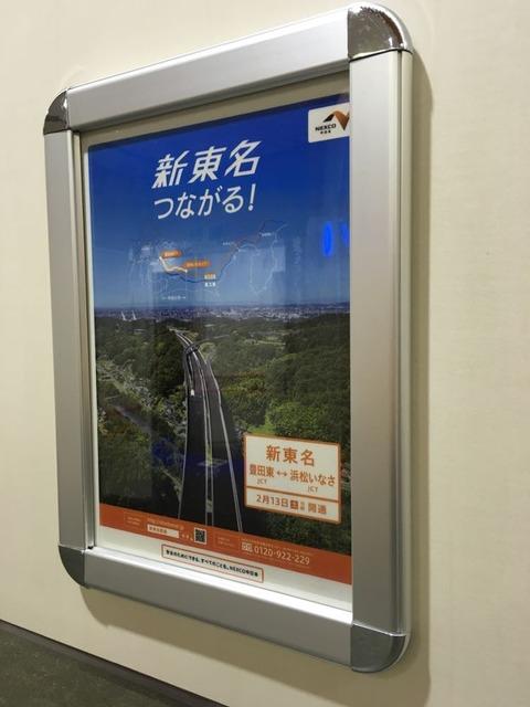新東名 浜松いなさ〜豊田東開通 とナンバープレートあれこれ