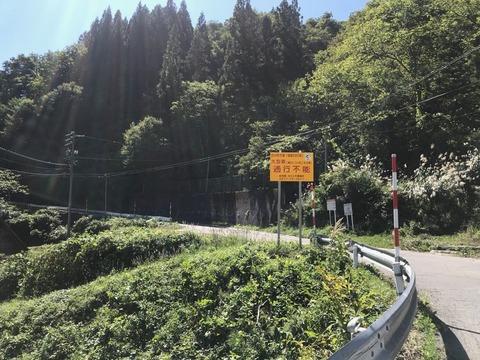 天生峠への入り口。大型通行止ふたたび