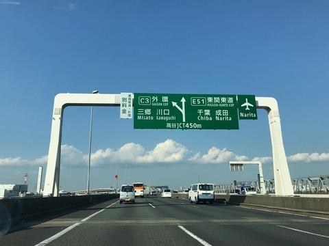 外環道千葉区間 高谷〜三郷南 開通