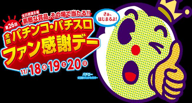 【朗報】1本1万円のヤクルトが手に入るチャンス!?全国パチンコパチスロファン感謝デー開幕!!