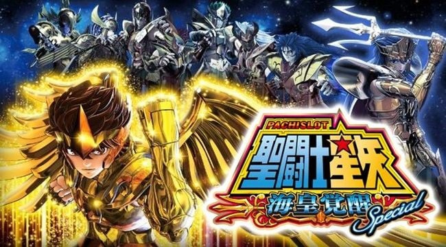 saintseiya_sp