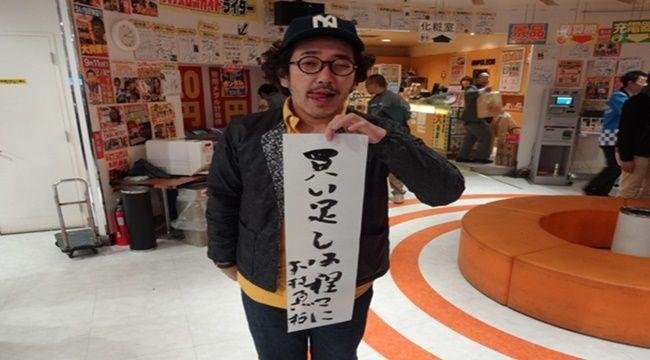 kimuragyotaku