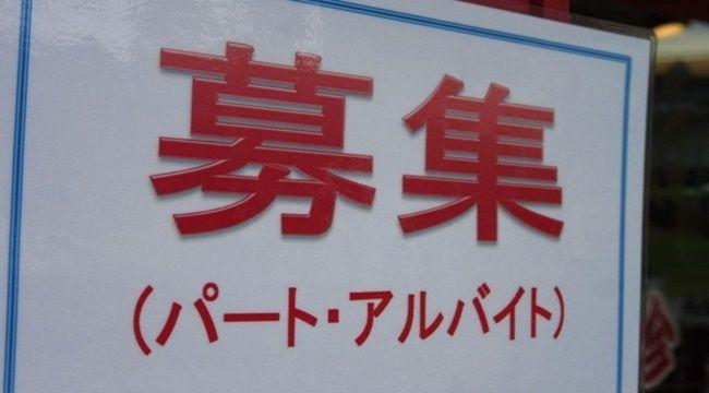 日本の企業「労働力(人手)不足」← いやいや、平日のパチ屋や競艇場見てみろよ!まだ動けるオッサン腐るほどいるぞwww