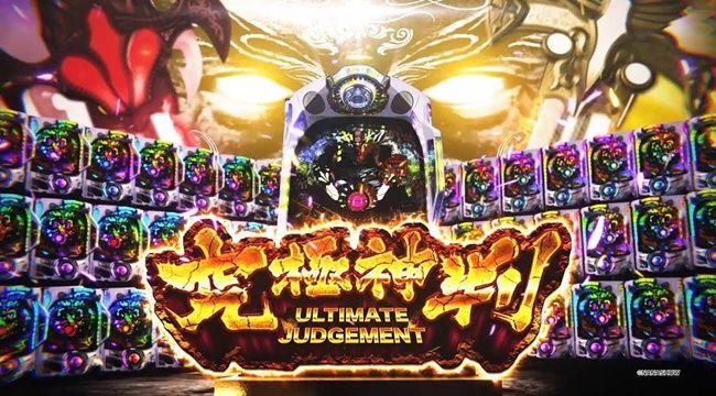 ultimate_judgement