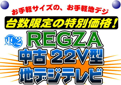 regza22-a4