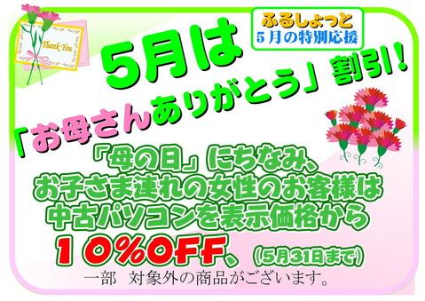 5月の特別応援セール